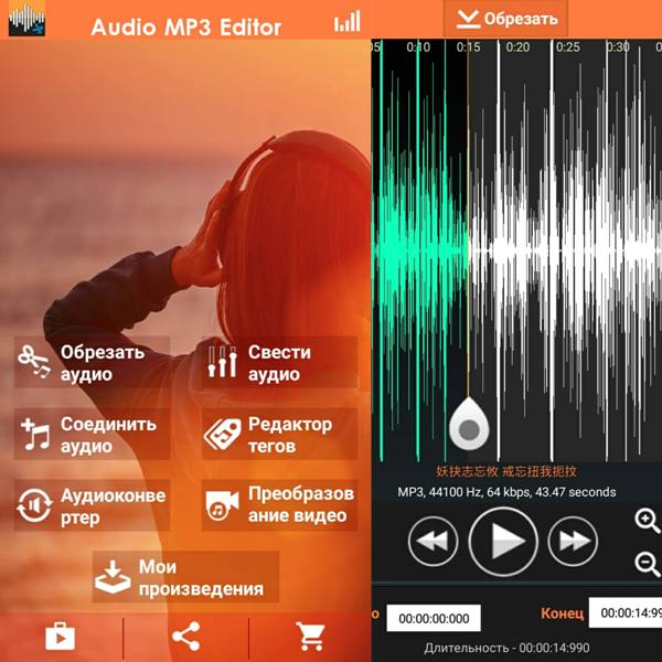 Audio MP3 Cutter Mix